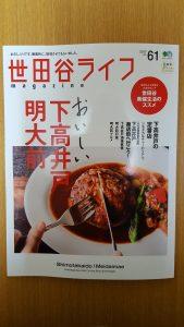 世田谷ライフmagazine