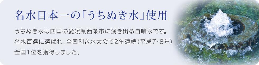 名水日本一の「うちぬき水」使用