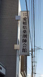愛媛県薬剤師会館1