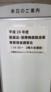 愛媛県薬剤師会館2