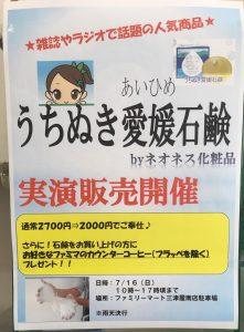 ファミリーマート三津屋南店実演販売1