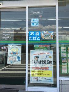 ファミリーマート三津屋南店実演販売2