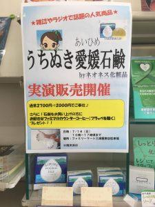 ファミリーマート三津屋南店3
